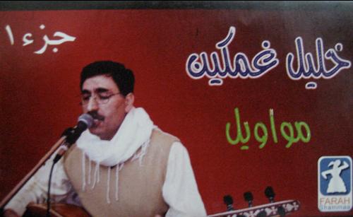 Khalil Ghamkin